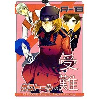 [Boys Love (Yaoi) : R18] Doujinshi - Manga&Novel - Anthology - Persona3 / Aragaki Shinjirou (カストールの受難) / AZ-DESIGN