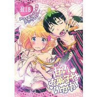 [NL:R18] Doujinshi - Manga&Novel - Anthology - Blue Exorcist / Amaimon x Moriyama Shiemi (甘いお菓子はいかが) / いろいろとアレです