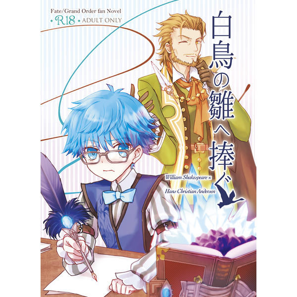 [Boys Love (Yaoi) : R18] Doujinshi - Novel - Fate/Grand Order / Shakespeare x Andersen (白鳥の雛へ捧ぐ) / 悩める薬箱
