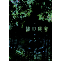 Doujinshi - Novel - Ghost Hunt / Naru x Mai (緑の迷宮) / 砂上の楼閣
