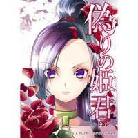 [Boys Love (Yaoi) : R18] Doujinshi - Novel - Dragon Quest XI / Greig (偽りの姫君) / chocolate Lv.5