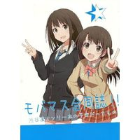 Doujinshi - Manga&Novel - Anthology - IM@S: Cinderella Girls (モバマス合同誌!!) / S&V