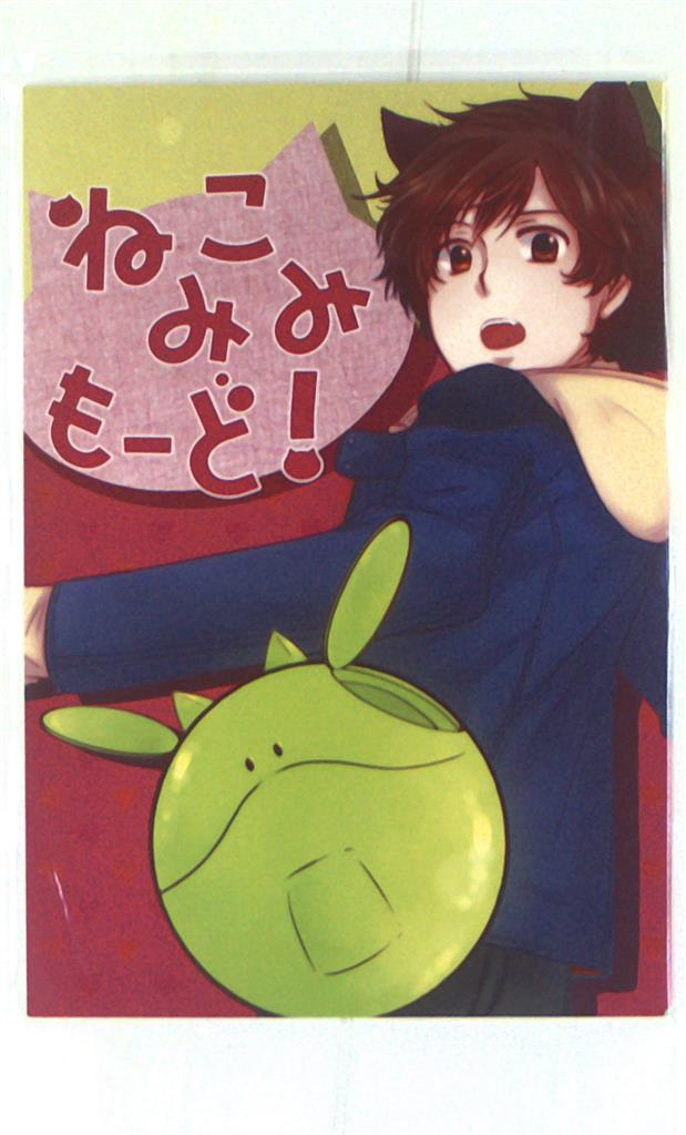 Doujinshi - Mobile Suit Gundam UC / Banagher Links & All Characters (ねこみみもーど!) / EPiCAL