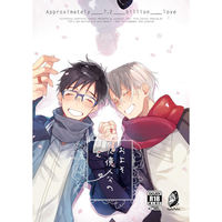 [Boys Love (Yaoi) : R18] Doujinshi - Novel - Yuri!!! on Ice / Katsuki Yuuri x Victor (およそ72億人分の愛) / 鈴虫