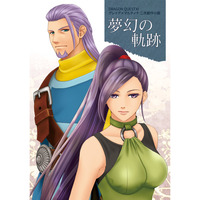 Doujinshi - Novel - Dragon Quest XI / Greig (夢幻の軌跡) / OLDPAL