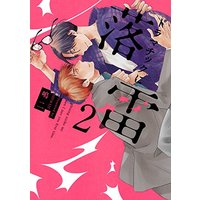 Boys Love (Yaoi) Comics - drap Comics (ドラマチックに落雷2 (drap COMICS DX)) / 嶋二