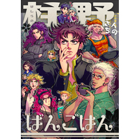 Doujinshi - Jojo Part 2: Battle Tendency / All Characters & Joseph & Wamuu (柱野さんちのばんごはん) / ポリリズム