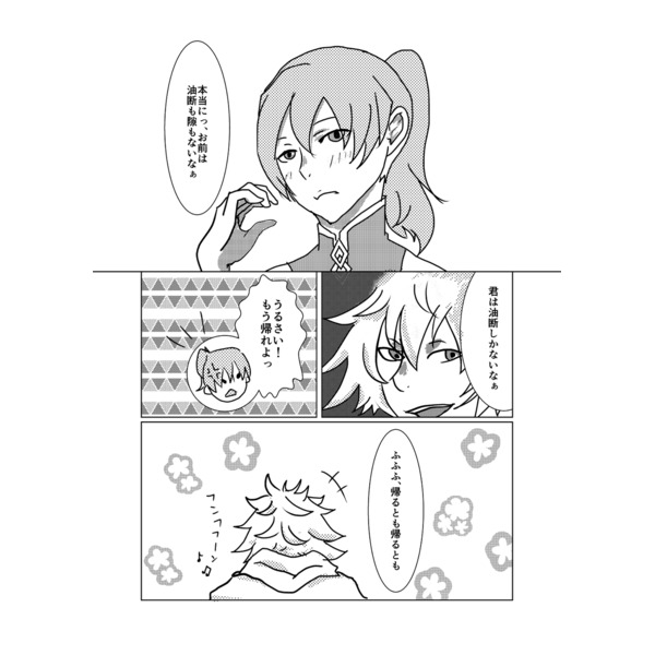 Doujinshi - Fate/Grand Order / Merlin (Fate Series) x Romani Archaman (さよならロマンチック) / パパニコ貸布団店