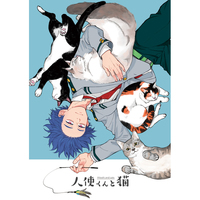 Doujinshi - Anthology - My Hero Academia / Shinsou Hitoshi (人使くんと猫) / WAKIBAN 4o5Notfound