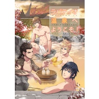 Doujinshi - Final Fantasy XV (ラバティオ温泉へようこそ!/ Welcome to the Ravatogh hot springs!) / Fiore Booth支店