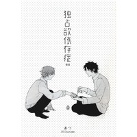 [Boys Love (Yaoi) : R18] Doujinshi - Prince Of Tennis / Senri x Shiraishi (独占欲依存症) / atsu