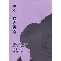[NL:R18] Doujinshi - Novel - Ghost Hunt / Naru x Mai (黒く、咲き誇る。) / ROSE MOON