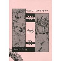 Doujinshi - Final Fantasy IX (WHITE or RED) / 独奏曲