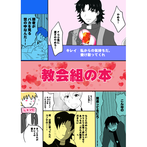 Doujinshi - Fate/stay night / Kirei & Gilgamesh & Lancer (教会組の本) / トクセツ