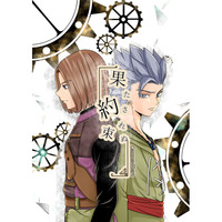 Doujinshi - Dragon Quest XI / Camus x Hero (DQ XI) (果たされぬ約束) / =A.T=