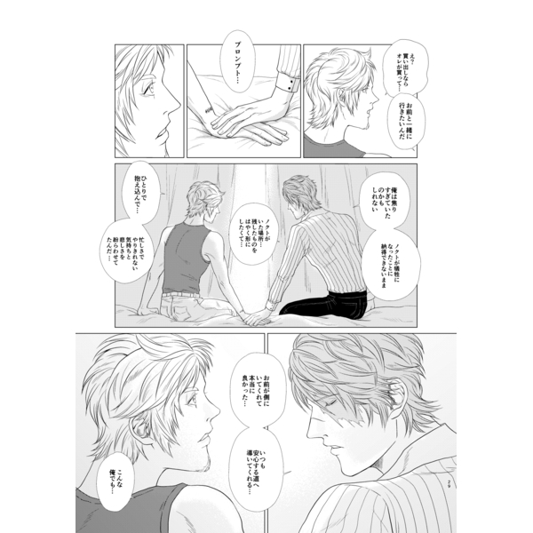 [Boys Love (Yaoi) : R18] Doujinshi - Final Fantasy XV / Prompto x Ignis (ぬくもりをずっとあなたに) / MPCM