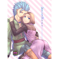 [Boys Love (Yaoi) : R18] Doujinshi - Dragon Quest XI / Erik x Hero (DQ XI) (ないしょのじかん) / Iris