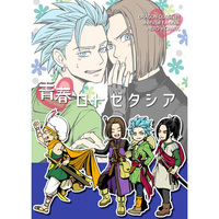 Doujinshi - Dragon Quest XI / Hero (DQ XI) x Camus (青春ロトゼタシア) / いぬメシ屋
