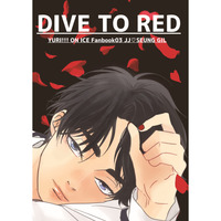 Doujinshi - Yuri!!! on Ice / Jean-Jacques Leroy x Lee Seung-gil (DIVE TO RED) / ひよこ巻