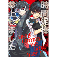 Doujinshi - Anthology - Persona5 / All Characters & Morgana & Protagonist (Persona 5) (時間泥棒参上しました) / るかぽんず Jam・Session