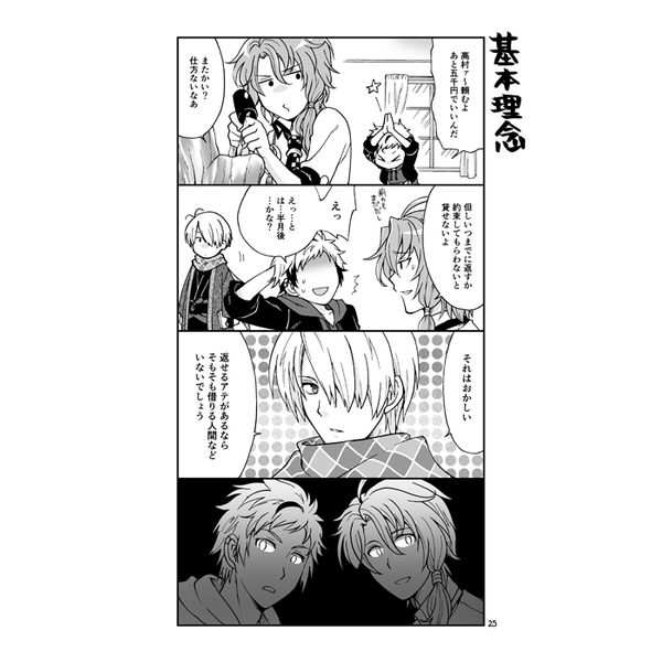 Doujinshi - Bungou to Alchemist / All Characters (のつそつ3) / didm