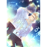 [Boys Love (Yaoi) : R18] Doujinshi - Final Fantasy XV / Ignis x Noctis (光彩陸離と星の降る。) / mineralogical
