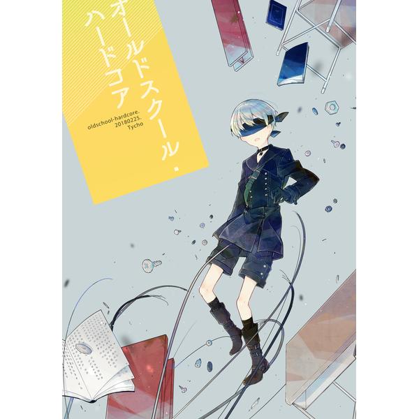 Doujinshi - NieR:Automata / 9S...