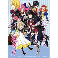Doujinshi - Tales of Berseria / All Characters (Tales Series) (迷っても進め!!) / 草双紙