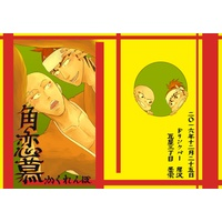 Doujinshi - Novel - Anthology - Bleach / Abarai Renji & Madarame Ikkaku (角恋慕~かくれんぼ~)