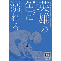[Boys Love (Yaoi) : R18] Doujinshi - Manga&Novel - My Hero Academia / Bakugou Katsuki x All Might (英雄の色に溺れる) / 江尾