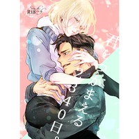 [Boys Love (Yaoi) : R18] Doujinshi - Yuri!!! on Ice / Otabek x Yuri Plisetsky (君をつかまえる2340日。) / Longing Blue