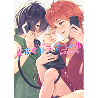 [Boys Love (Yaoi) : R18] Doujinshi - King of Prism by Pretty Rhythm / Taiga x Kakeru (真夜中にラブコール) / Affix