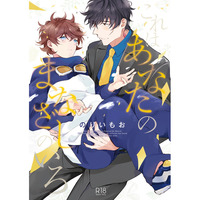 [Boys Love (Yaoi) : R18] Doujinshi - Blood Blockade Battlefront / Steven A Starphase x Leonard Watch (これはあなたのまなざしのいろ) / バカサバイバー