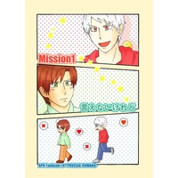 Doujinshi - Hetalia / Prussia x Southern Italy (mission1-言えないけれど-)