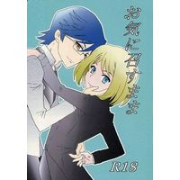 [Boys Love (Yaoi) : R18] Doujinshi - Cardfight!! Vanguard G / Kiba Shion (お気に召すまま) / SRT