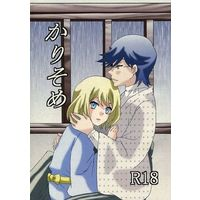 [Boys Love (Yaoi) : R18] Doujinshi - Novel - Cardfight!! Vanguard G / Kiba Shion (かりそめ) / SRT