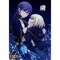 [Boys Love (Yaoi) : R18] Doujinshi - Cardfight!! Vanguard G / Kiba Shion (虜) / SRT