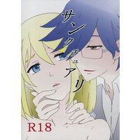 [Boys Love (Yaoi) : R18] Doujinshi - Cardfight!! Vanguard G / Kiba Shion (サンクチュアリ) / SRT