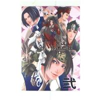 Doujinshi - Dynasty Warriors / All Characters (先  迷恋我? 弐) / SauVastiKa