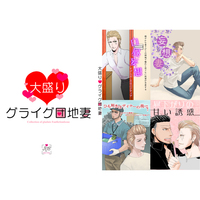 [Boys Love (Yaoi) : R18] Doujinshi - Manga&Novel - Anthology - Final Fantasy XV / Gladiolus x Ignis (大盛り・グライグ団地妻) / Pco; 虹色ドライブ H-I-J