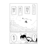 [Boys Love (Yaoi) : R18] Doujinshi - Dragon Ball / Piccolo x Gohan (ゆめかうつつかまぼろしか) / Tousoku Chokusen Undou