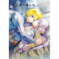 [Boys Love (Yaoi) : R18] Doujinshi - Novel - Tales of Vesperia / Flynn Scifo x Yuri Lowell (眠る君の傍らで) / Riell