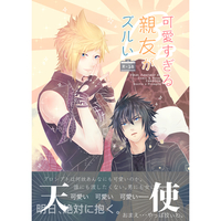 [Boys Love (Yaoi) : R18] Doujinshi - Manga&Novel - Anthology - Final Fantasy XV / Noctis x Prompto (可愛すぎる親友がズルい) / ストロベリークッキング