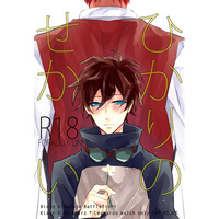 [Boys Love (Yaoi) : R18] Doujinshi - Novel - Blood Blockade Battlefront / Klaus V Reinhertz x Leonard Watch (ひかりのせかい) / NEKROMANTIK