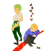 [Boys Love (Yaoi) : R18] Doujinshi - ONE PIECE / Zoro x Sanji (境界線エイジ) / 8号線