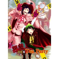 Doujinshi - Anthology - Blue Exorcist / Mephisto & Amaimon (悪魔 DE TeaParty(メフィアマアンソロジー))