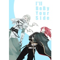 Doujinshi - Fate/Grand Order (I'll Be By Your Side)
