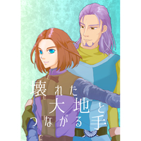 Doujinshi - Dragon Quest XI / Hero  x Greig (壊れた大地とつながる手) / CHIO Cake