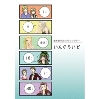 Doujinshi - Anthology - VOCALOID (いんぐろいど)