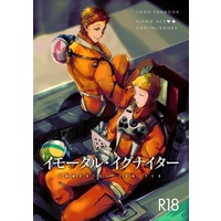 [Boys Love (Yaoi) : R18] Doujinshi - Legend of the Galactic Heroes (イモータル・イグナイター)